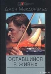 """Книга """"Оставшийся в живых [Меня оставили в живых], автор Макдональд Джон Данн - BooksFinder.ru"""